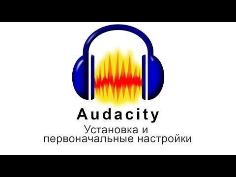 Запись и редактирование звука в программе Audacity