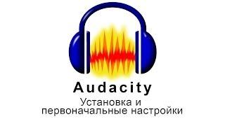 Запись и редактирование звука в программе Audacity(Примечание (УДАЛЕНИЕ ШУМОВ): в новой версии Audacity пункт меню
