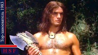 16+ Легенда о герое древности! Top завоеватель | Фильмы про воинов варваров и воительнец амазонок