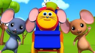 Три слепых мышей песни | потешки для детей | Дети песни | Bob Train Song | Three Blind Mice
