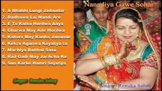 Nanadiya Gawe Sohar | Super Hit Vivah Geet Junk Box | Renuka Sahay