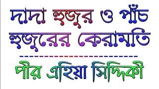 দাদা হুজুর ও পাঁচ হুজুরের কেরামতি - পীর এহিয়া সিদ্দিকী   Bangla Waz Ahia/ehiya Siddique