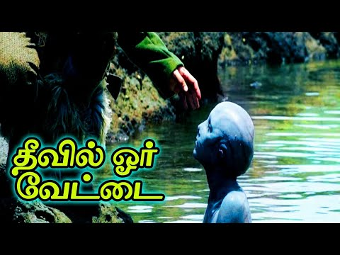 Cold Skin(2017) Science Fiction Horror Movie Review In Tamil (தமிழ்)