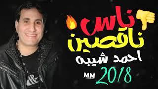 احمد شيبه 2018   اغنية ناس ناقصين   جديدة 2018   YouTube