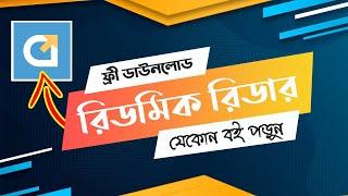 ফ্রীতে যেকোনো বই পড়ুন Boitoi Ridmik Bangla Ebook Reader দিয়ে