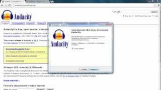 Audacity Установка звукового редактора