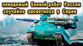 Срочная новость генералы НАТО гадают что за новый боевой робот мелькнул у русских в Сирии видео