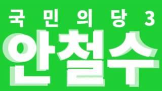 안철수 국민의당 대선후보 TV 광고