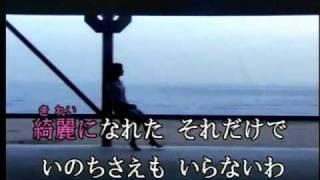 Karaoke do Marcão: Toki No Nagare Ni Mi Wo Makase (de Teresa Teng)