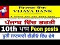 Punjab new recruitment in vijaya bank/Peon vacancies /good pay method/olny punjab posts