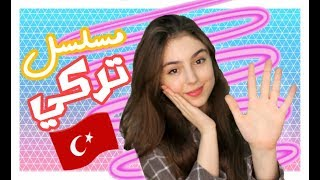 أقوى خمس مسلسلات تركية بالعالم Rozzah || 🇹🇷