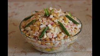 Крабовый салат с луком и чесноком!!!
