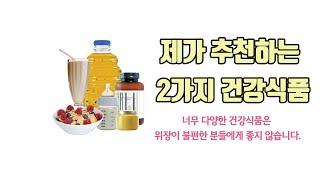 위장환자에게 추천하는 2가지 건강식품