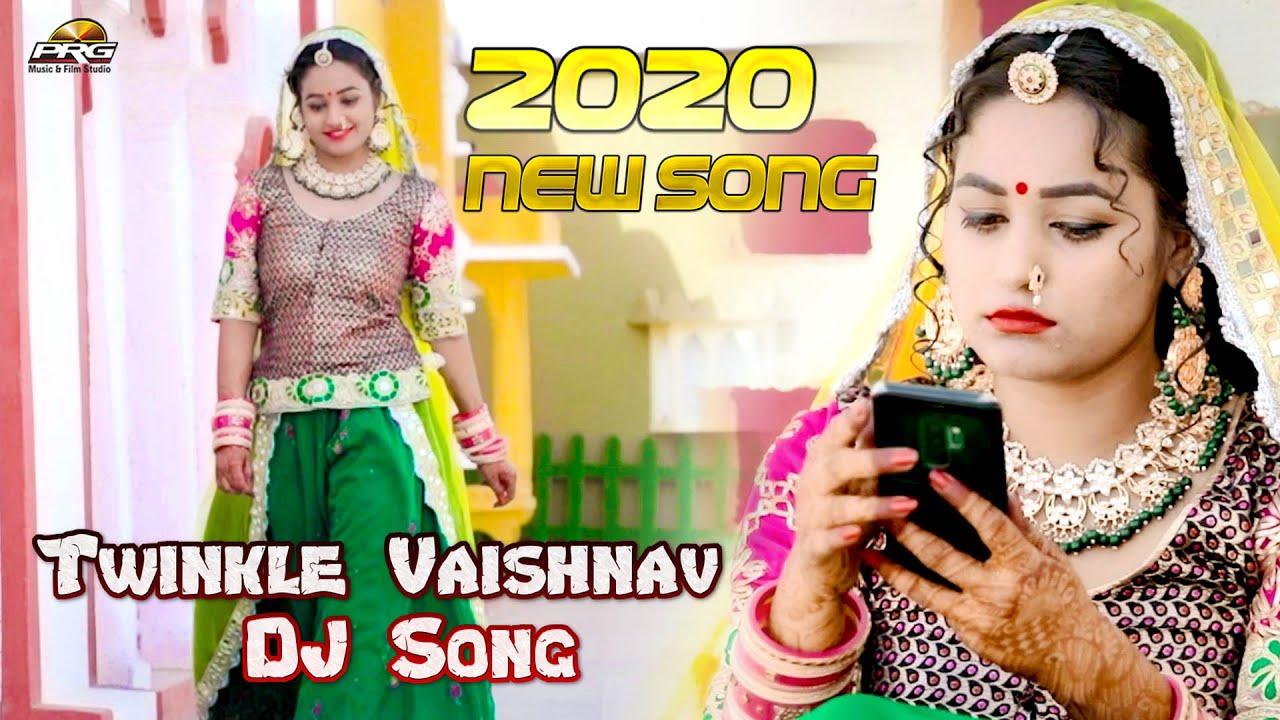 ट्विंकल वैष्णव और सोनल राइका का सबसे हिट सांग - Rajasthani DJ  Song 2020। PRG Music