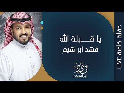 فهد ابراهيم - يا قبلة الله   حفلة المملكة 2018  