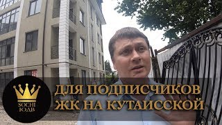 На прохання передплатників РК на Кутаїської SOCHI-ЮДВ |РК Сочі ||Квартири в Сочі