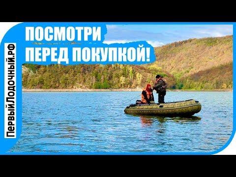 5 ошибок при покупке ПВХ ЛОДКИ. Важная информация о выборе лодок.