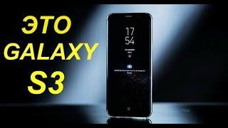 Устанавливаю ПРОШИВКУ от GALAXY S9 Plus на GALAXY S3 / ТАКОГО ТЫ НЕ ВИДЕЛ