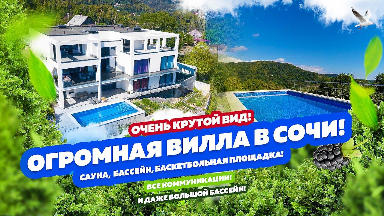 Вилла в Сочи на Сергей поле! Идеальный вид!