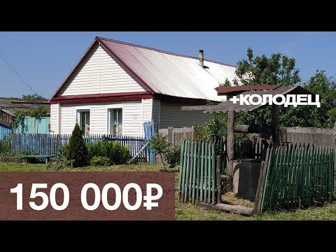 Свой ДОМ за 150 тыс. рублей / Что уже сделали и какие планы на будущее?