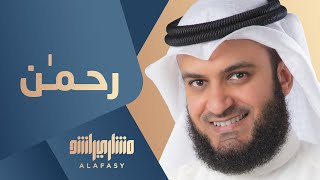 Download رحمن رحمن - مشاري راشد العفاسي Mishari Rashid Al Afasy - Rahman