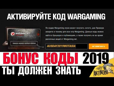 бонус коды в world of tanks где найти