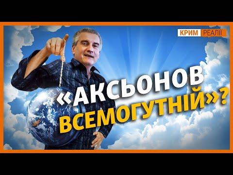Вода в Криму: