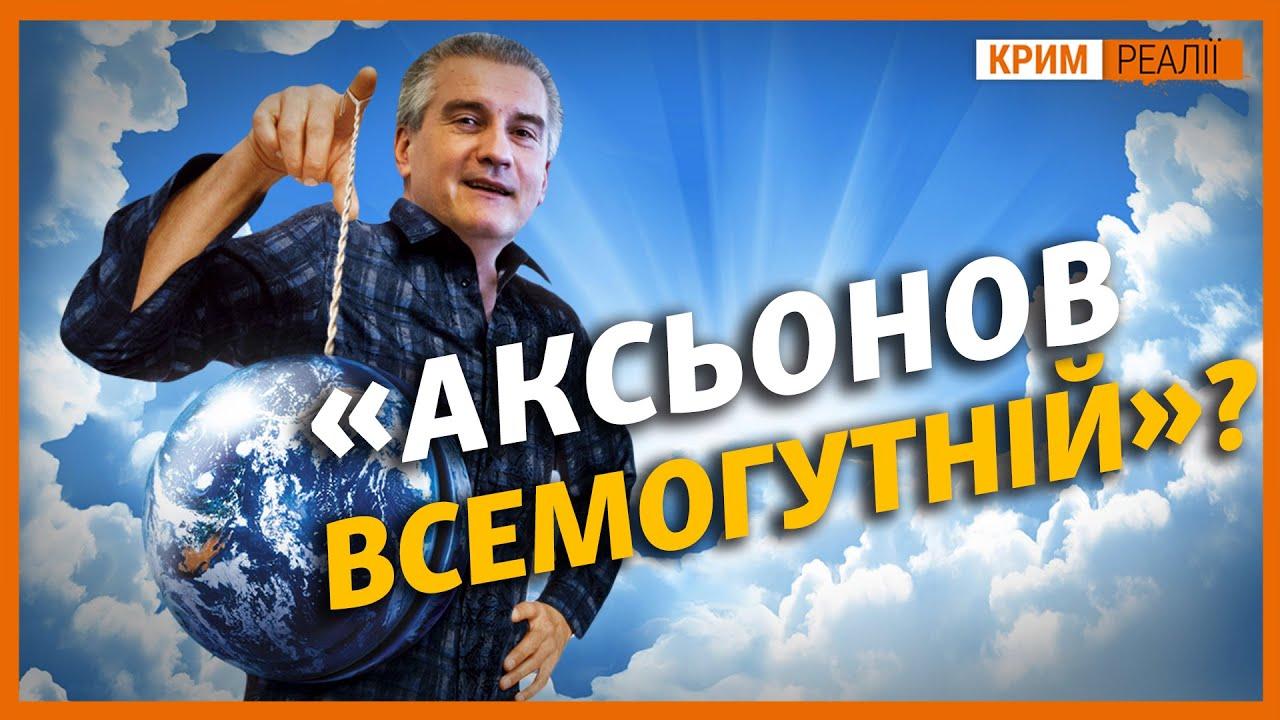 Вода в Криму: як Аксьонов викликатиме дощ? | Крим.Реалії