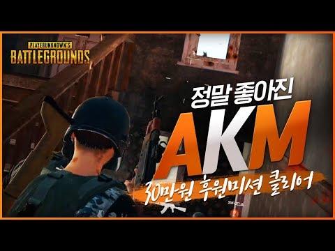 더이상 AKM은 똥총이 아닙니다  30만원 후원미션 클리어 (듀쿼드) | 배틀그라운드 군림보