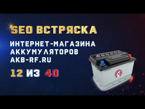 SEO встряска интернет-магазина аккумуляторов