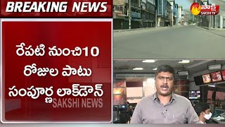 Sakshi Report From News Room On Telangana Lockdown | Sakshi TV