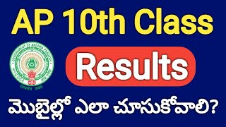 AP SSC Results 2019, How to check AP SSC Results 2019, How to check AP 10th Class Results 2019