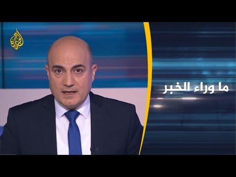 ماوراء الخبر-ما دلالات تصريحات العاهل الأردني الأخيرة بشأن القدس؟  - نشر قبل 8 ساعة