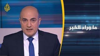 ماوراء الخبر-ما دلالات تصريحات العاهل الأردني الأخيرة بشأن القدس؟ 🇯🇴