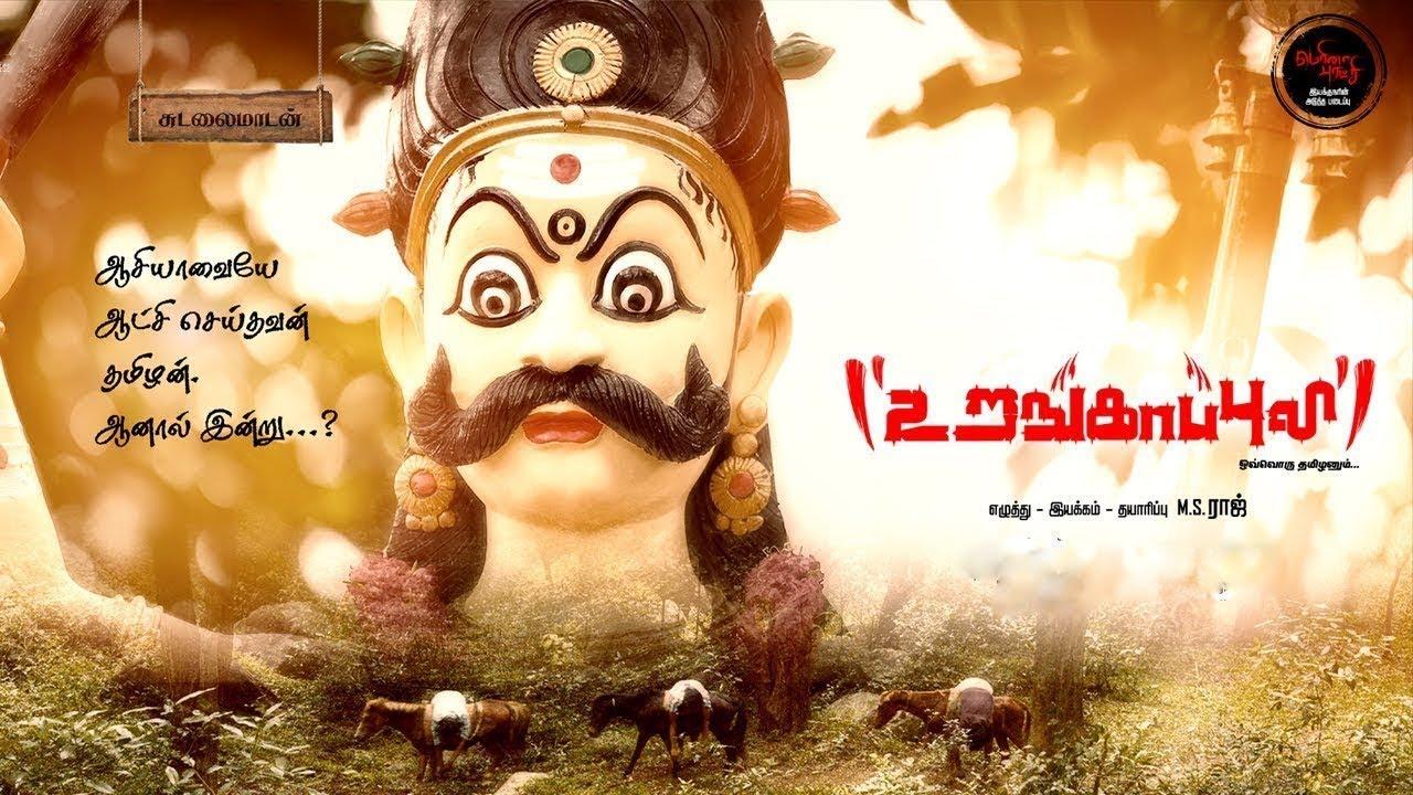 Urangapuli Teaser 02 | Navin | MS Raj | Al Rufian