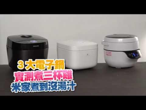 【PK片】3大電子鍋實測米家湯汁沒了!! | 台灣蘋果日報