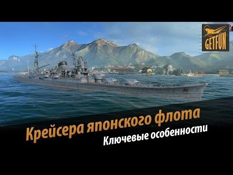 World of Warsips: как играть на японских крейсерах ? (обзор)