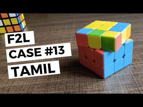 How to solve F2L Cases in Rubik's cube - Learn in TAMIL - Video #13