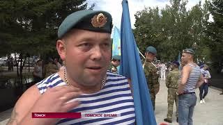 В России отмечается День воздушно-десантных войск