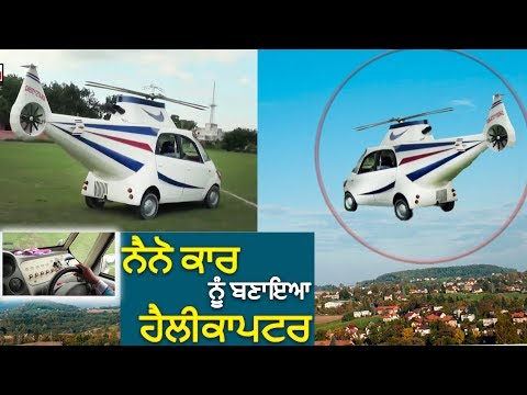 Nano Car Becomes Helicopter, Amazing Art by Man from Bihar | Hamdard Tv