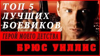 ТОП 5 ЛУЧШИХ БОЕВИКОВ С Брюсом Уиллисом. Bruce Willis