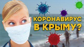 Китайский коронавирус: что происходит в Крыму