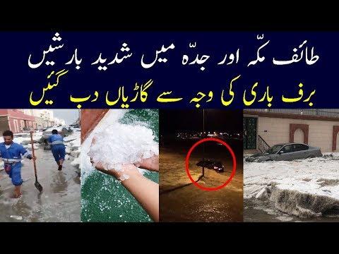 Rain In Jeddah and Taif Saudi Arabia Today 2018 | Latest Saudi News Today Urdu Hindi  Arab Urdu News