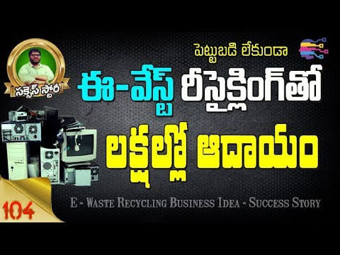 Top Success Story| Earn money from E-waste Recycling Business in telugu| business ideas -104