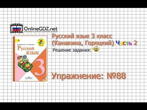 Упражнение 88 - Русский язык 3 класс (Канакина, Горецкий) Часть 2