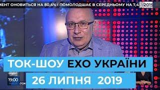 """Ток-шоу """"Ехо України"""" Матвія Ганапольського ефір від 26 липня 2019 року"""