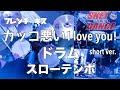 カッコ悪い I love you! (short ver.) ドラム スローテンポ デモ SKET DANCE フレン…