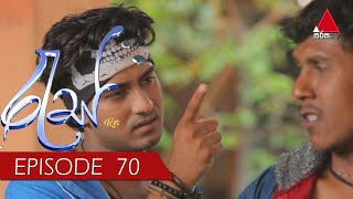 Ras - Epiosde 70 | 02nd June 2020 | Sirasa TV - Res Thumbnail