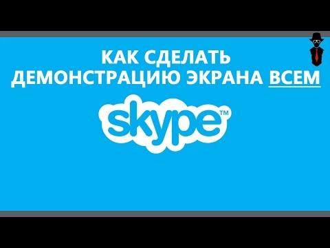 как сделать демонстрацию экрана всем собеседникам в Skype одновременно