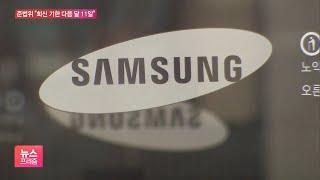"""이재용 '사과 기한' 한달 연장…김지형 """"최선안 도출해야"""""""